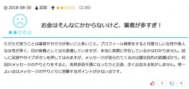 hapime-review-1298
