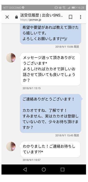 kakao-yudo-message