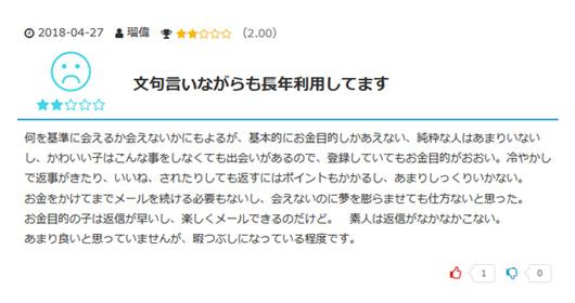 kuchikomi_03