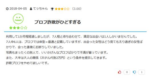 kuchikomi_04