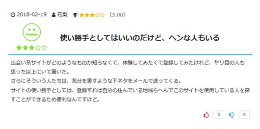 kuchikomi_05