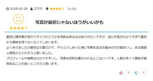 kuchikomi_07