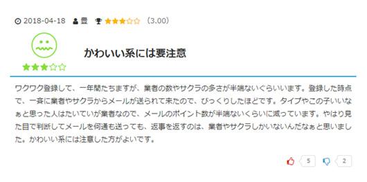 kuchikomi_08