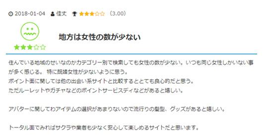 kuchikomi_09