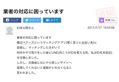 pairs-sakura19