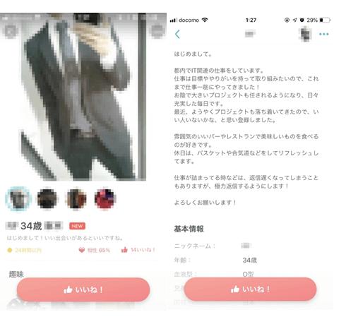 pairs-sakura5