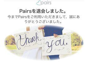 pairs-taikai-houhou-eye