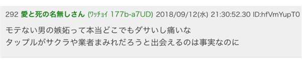 tapple-tanjo-sakura14
