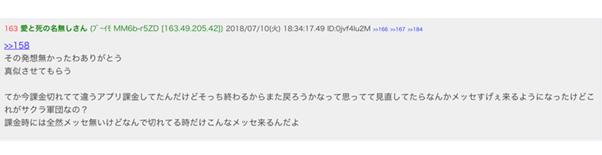 tapple-tanjo-sakura18