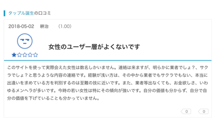 tapple-tanjo-sakura8