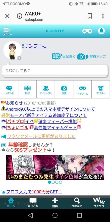wakupura_01