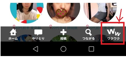 ワクワクというボタンの位置を示したスマホ画面