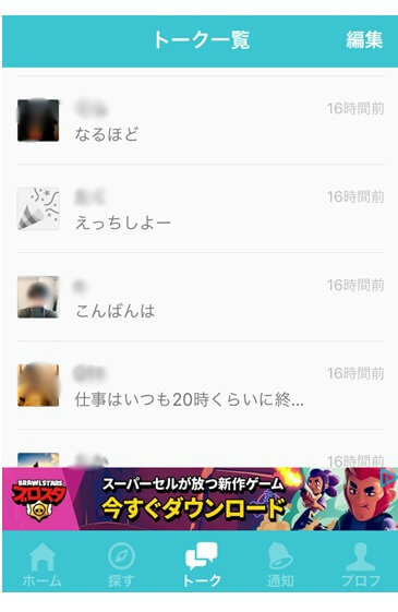 partychat2