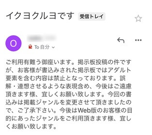 ikukuru-sefure10