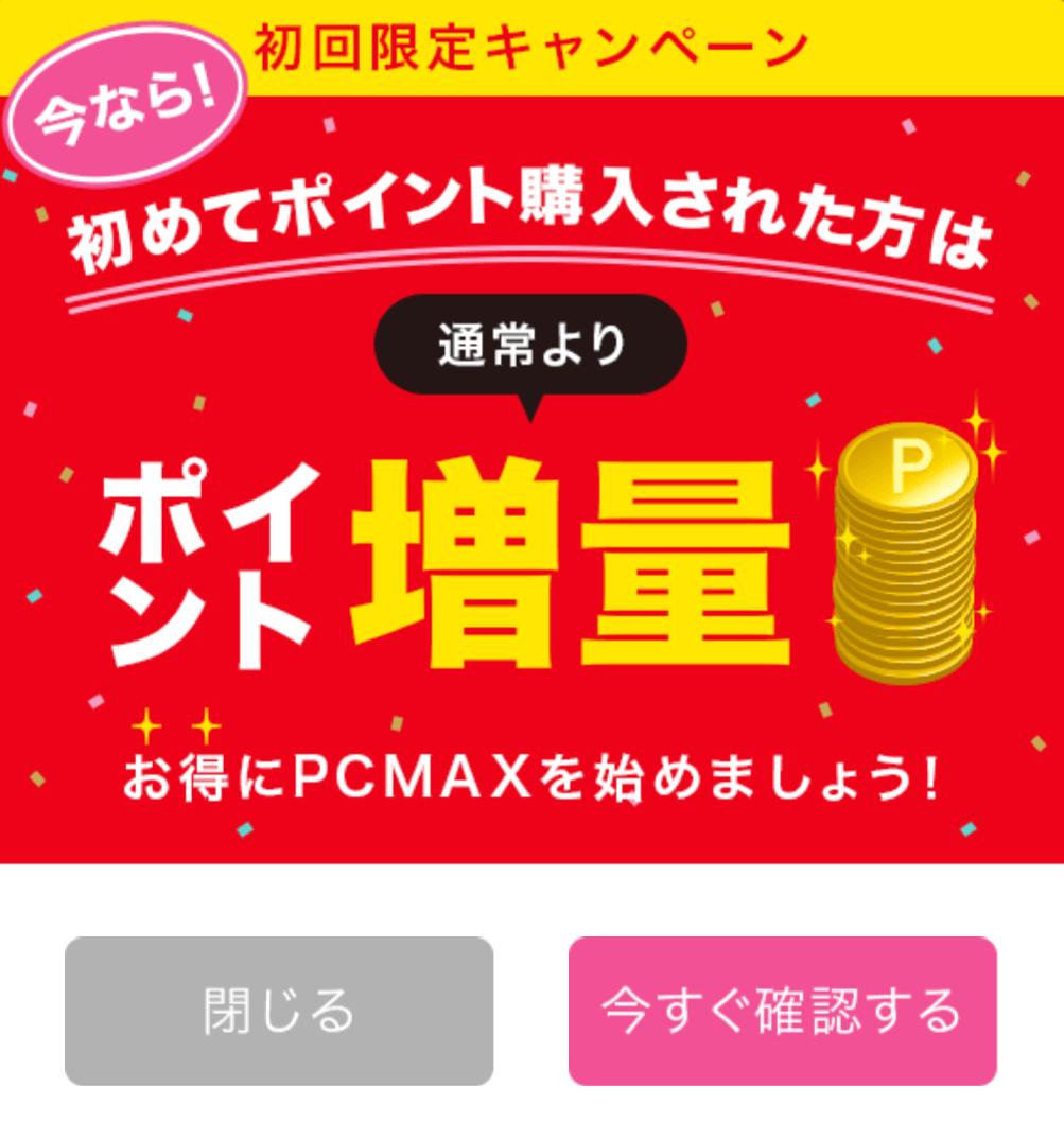 料金 pc マックス