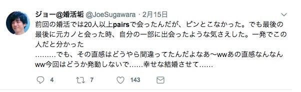 pairs-omiai-twitter