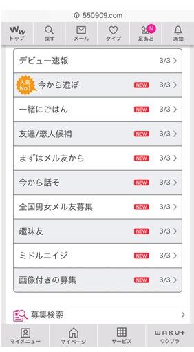 sefure-wakuwaku11