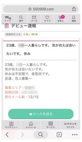 sefure-wakuwaku12