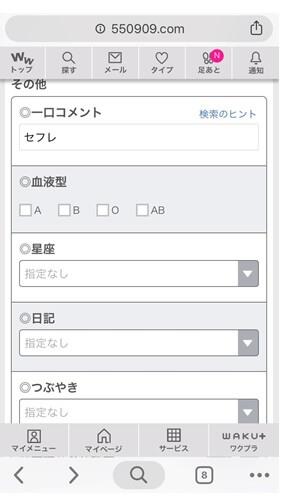 sefure-wakuwaku5