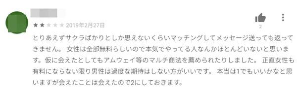 tapple-kuchikomi-googleplay