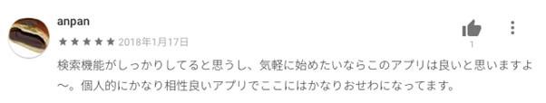 with-kuchikomi-googleplay2