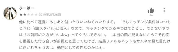 with-kuchikomi-googleplay3