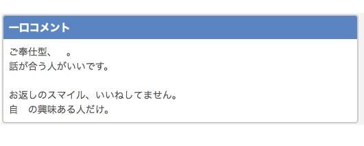 yyc-ikukuru-hikaku2