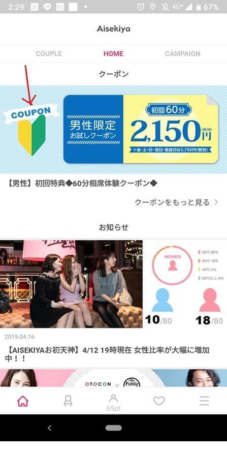 aisekiya-app2