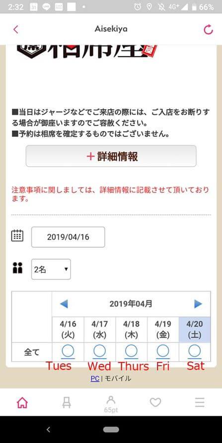aisekiya-app4