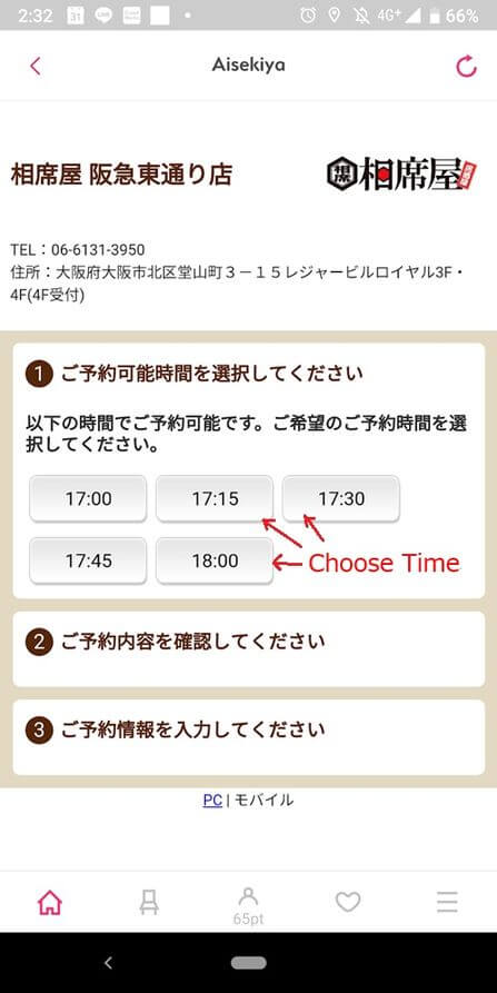 aisekiya-app5