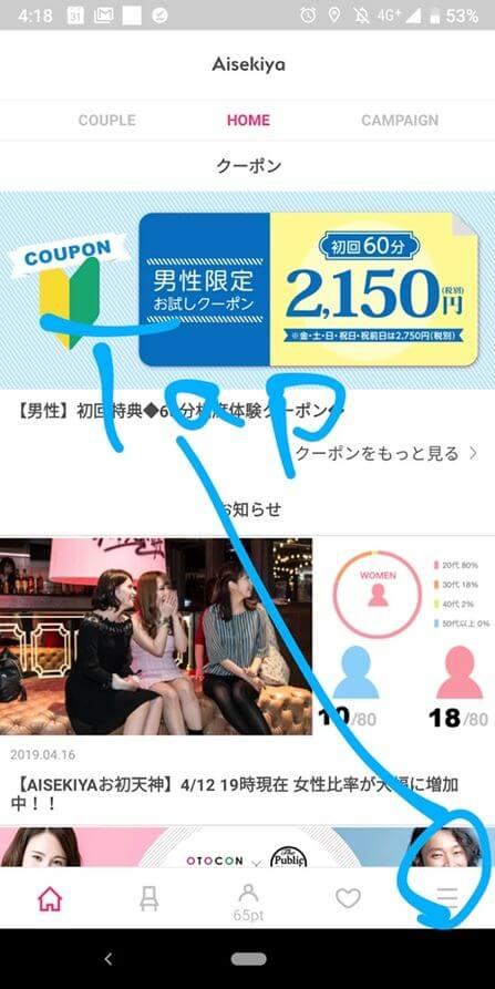 aisekiya-app6