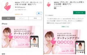 「aocca」がモバイルアプリ版のローンチを発表