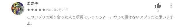 hapime-konkatsu-kuchikomi2