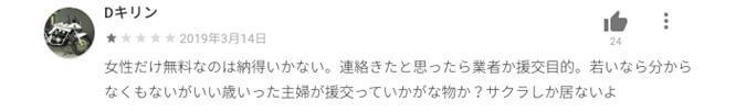 hapime-konkatsu-kuchikomi3