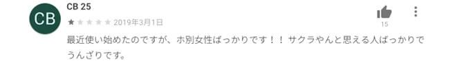 hapime-konkatsu-kuchikomi4