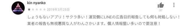 hapime-konkatsu-kuchikomi5