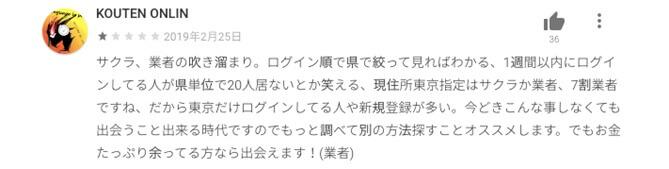 hapime-konkatsu-kuchikomi6