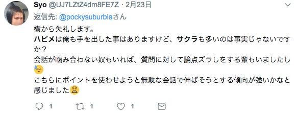 hapime-twitter-kuchikomi2