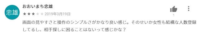 imanomi-kuchikomi