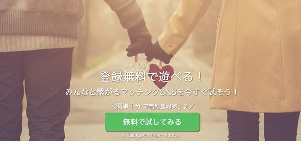 matching-app-deaikei-chigai2