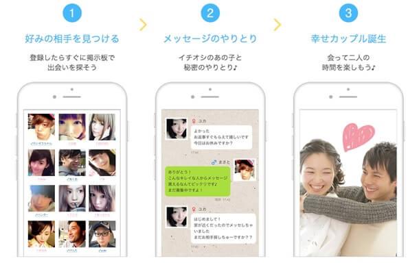 muryou-deaikei-apli3