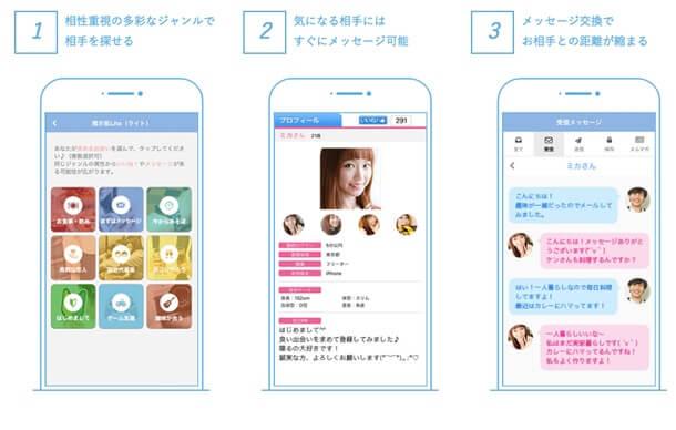 muryou-deaikei-apli4