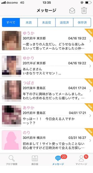 muryou-deaikei-apli7