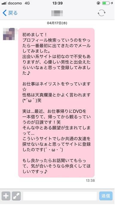 muryou-deaikei-apli8
