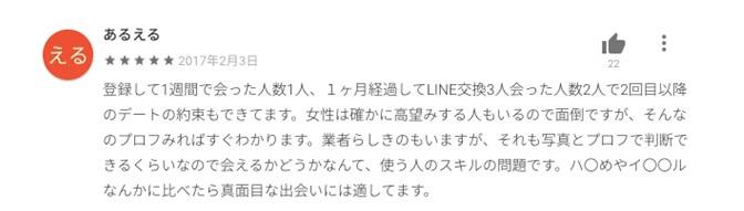 omiai-konakatsu4