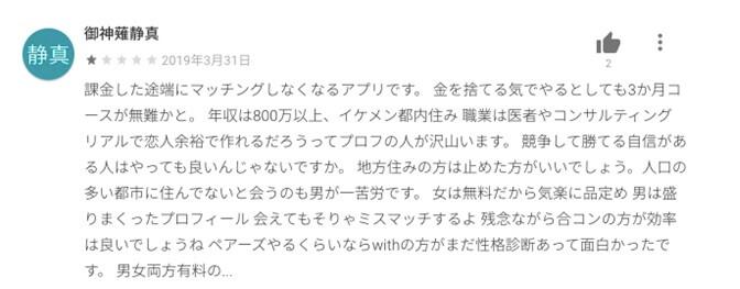 omiai-konakatsu5