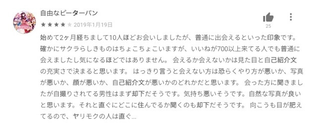 omiai-konakatsu6