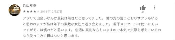 omiai-konakatsu7