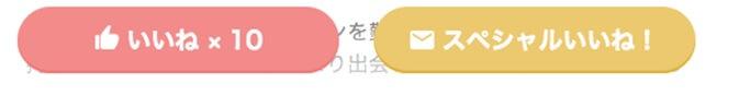 omiai-konakatsu9