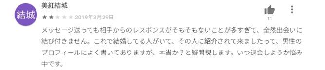 omiai-sakura-kuchikomi2